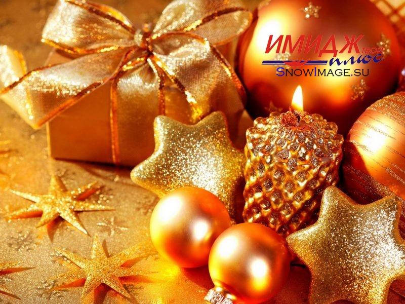 «Имидж Твой Плюс» поздравляет с Новым годом и Рождеством!